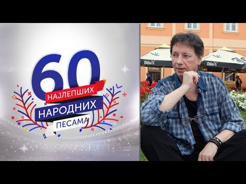Boris Bizetic - 60 Najlepsih Narodnih Pesama - (Audio 2018)