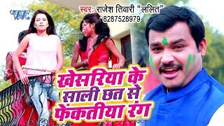 Rajesh Tiwari Lalit का स्पेशल साली के होली - Khesariya Ke Saali Chhat Se Fenkatiya Rang - Holi Song