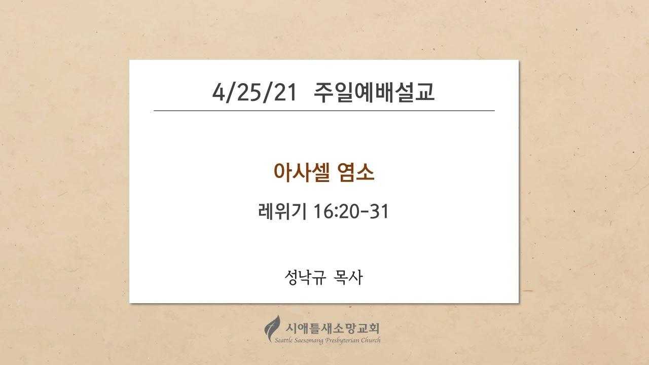 """<4/25/21 주일설교> """"아사셀 염소"""""""