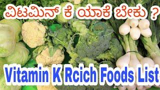 Vitamin K Fruits and Vegetables List in Kannada || Vitamin K Used For || Vitamin K Rich Foods