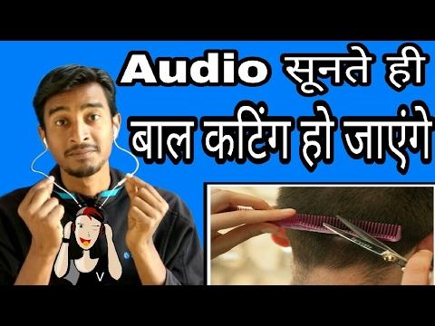 Virtual Hair Cutting 3D Audio Effects   Virtual Music   3d Music   Surround music by itech