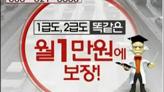 메리츠화재 (무) 파워메이트 운전자보험3탄 [홈쇼핑영상…