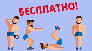 Все упражнения в домашних условиях БЕСПЛАТНО
