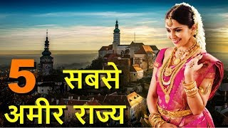 Top 5 Most richest state in India - भारत के 5 सबसे अमीर राज्य