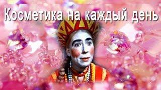 Видео Любители Женских Ножек. АСМР: Косметика на Каждый День. ASMR: Cosmetics for Every Day (HD. Russian)