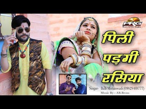 New Rajasthani 2018 Latest DJ Song अलग ही अंदाज़ मैं   Pili Padgi Rasiya   Balli Mohanwadi  PRG VIDEO