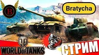 World of Tanks стрим c Bratycha