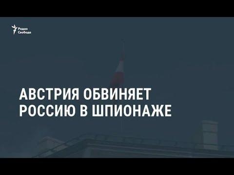 Австрия обвиняет Россию в шпионаже / Новости
