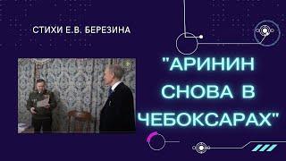 """Атманософия ТВ. """"Аринин снова в Чебоксарах..."""""""