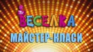 Мастер-классы для детей Три в одном. Детская студия телеведущих Веселка TV. Киев, Украина(, 2015-12-01T19:29:08.000Z)