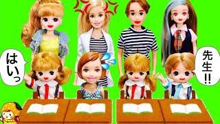 リカちゃん 学校にママパパが来て授業参観❤ ケリー ミキちゃんマキちゃんは英語できるかな? メルちゃん 先生 おもちゃ バービー おねえちゃん つばさ りく 人形 アニメ 人気 ここなっちゃん thumbnail