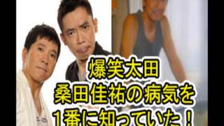 桑田圭祐さんが病気になったときと、その後サザンオールスターズが復活...