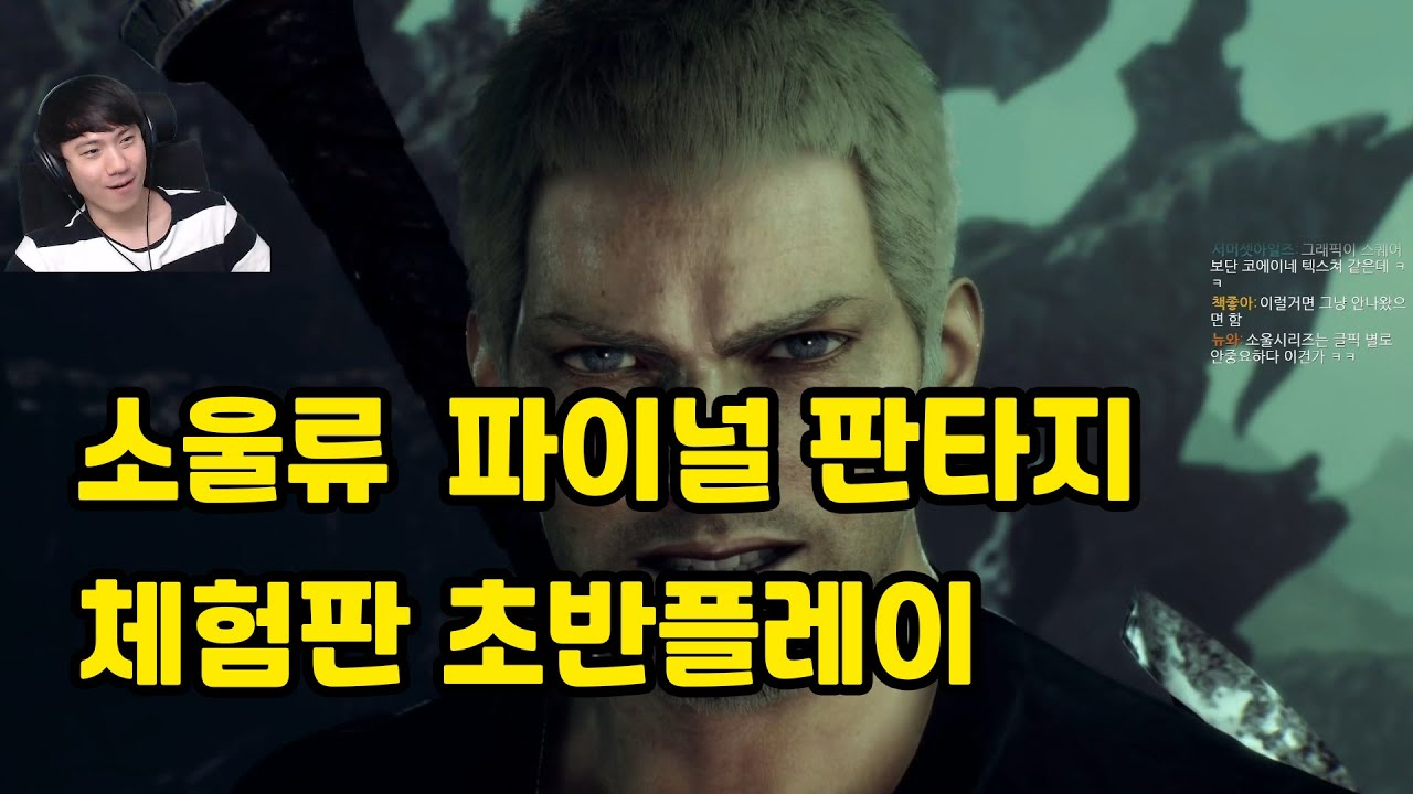 신작  소울류 파이널 판타지 오리진 Stranger of Paradise Final Fantasy Origin