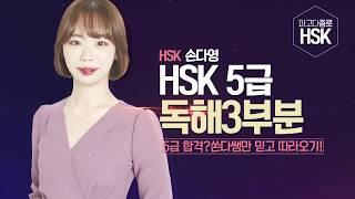 [파고다종로] HSK …