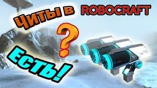 Читы в Robocraft Есть