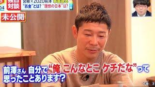 【未公開】ZOZO前澤衝撃対談&100万円お年玉当選者インタビュー