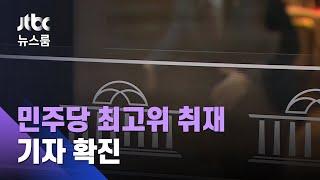 '민주당 최고위 취재' 국회 출입 기자 코로나19 확진 / JTBC 뉴스룸