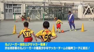 元Jリーガー消防士がサッカー指導!【渋谷コミュニティニュース】