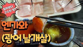엔가와 일명 광어 날개살을 초장과 생 와사비로 즐기기 …