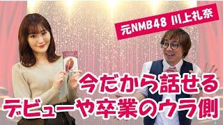 """元NMB48の一期生、""""うどんちゃん""""こと川上礼奈ちゃんをゲストに迎えて「今だから言える、オーディションのウラ話!卒業を決めたメンバーの特徴..."""