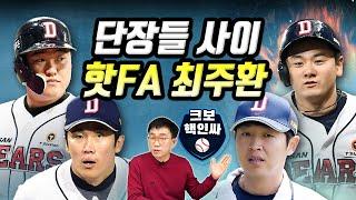 [FA①] 두산의 선택, SK와 최주환, KIA-삼성과…