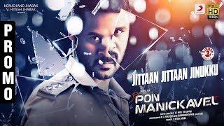 Pon Manickavel - Jittaan Jittaan Jinukku Song Promo | Prabhu Deva | D. Imman