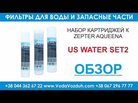 US Water SET2 набор картриджей к Zepter Aqueena