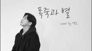 LIVE | 폭죽과 별 - 김진호 | Cover.by 뮤지컬배우 영오