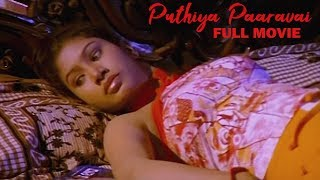Puthiya Paaravai Full Tamil Movie