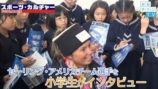セーリング・アメリカチーム選手を小学生がインタビュー!!    2017/11/15 Wed.