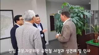 ● 분당경우회 월례회의 개최 영상/•염덕길 회장