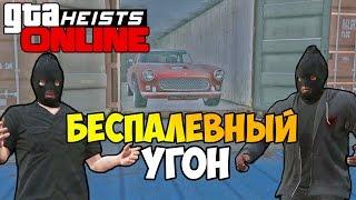 GTA 5 Online Heist - Беспалевный угон! #61