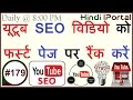 YouTube SEO Full Information And Guide In Hindi # YouTube SEO Hindi Tutorial