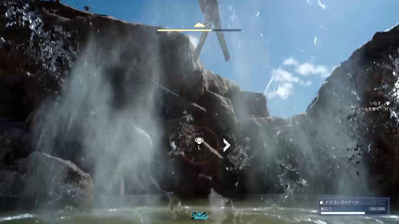 【FF15】 釣り ピンクイビルガー攻略 残HP600 ドロール湧水
