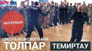 """Школа ножевого боя """"ТОЛПАР"""" ТЕМИРТАУ 2018 Семья TV"""