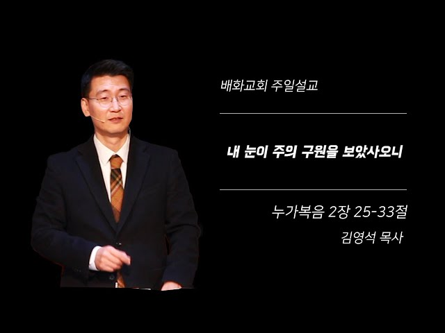 20191225 내 눈이 주의 구원을 보았사오니(눅 2장 25-33절) / 김영석 목사
