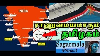 Sagar Mala project in Tamilnadu - Illuminati - Ennore Oil Spill - Adani Ports | String of Flowers