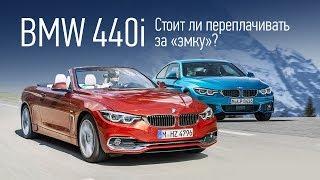Мельников и BMW 440i. Тест рестайлинговых купе и кабриолетов BMW четвертой серии смотреть