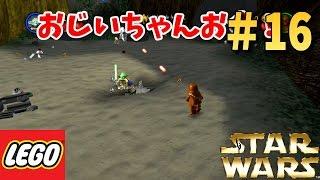 【レゴスターウォーズ】#16キャッシークの戦い!【エピソード3】