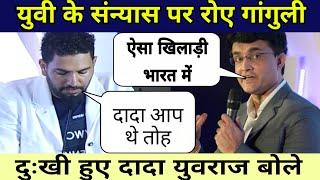 Download Yuvraj Retirement: Saurav Ganguly Reaction On Yuvraj Singh Retirement,Dada हुए Emotional Mp3 and Videos
