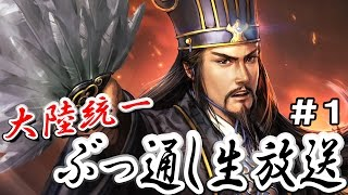 続・大陸統一までぶっ通し『三國志13PK』実況プレイ【うどん演義】#1 thumbnail