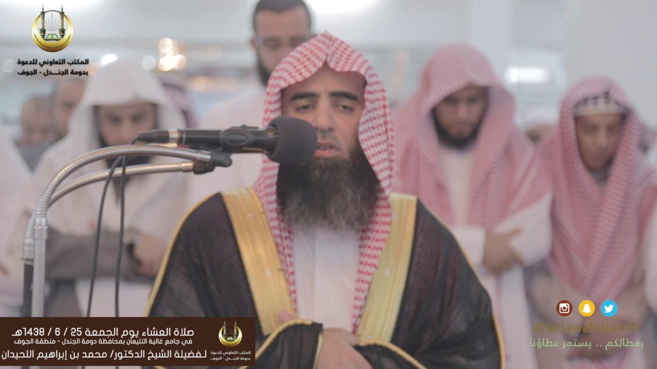صلاة العشاء الشيخ محمد اللحيدان بدومة الجندل الجوف Youtube