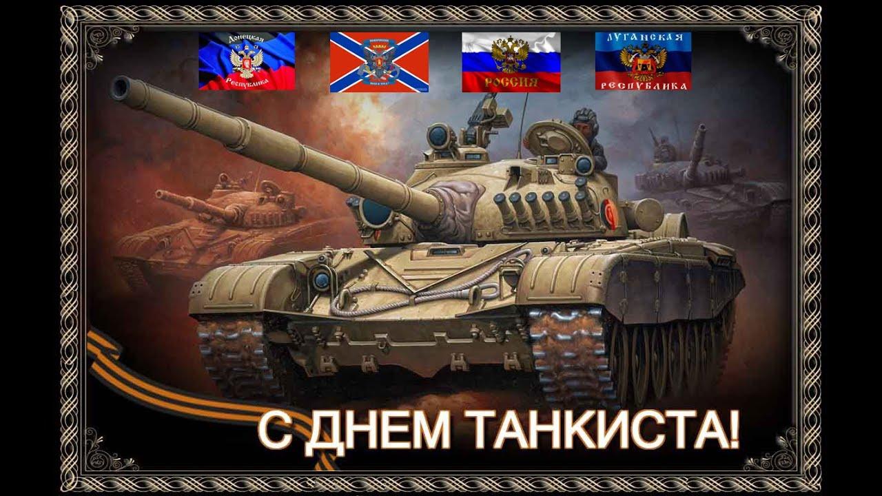 поздравление с днем танкиста россии семье живут домашние