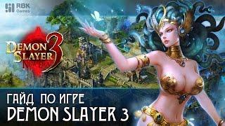 Гайд по игре Demon Slayer 3 - Как из мага сделать танка?