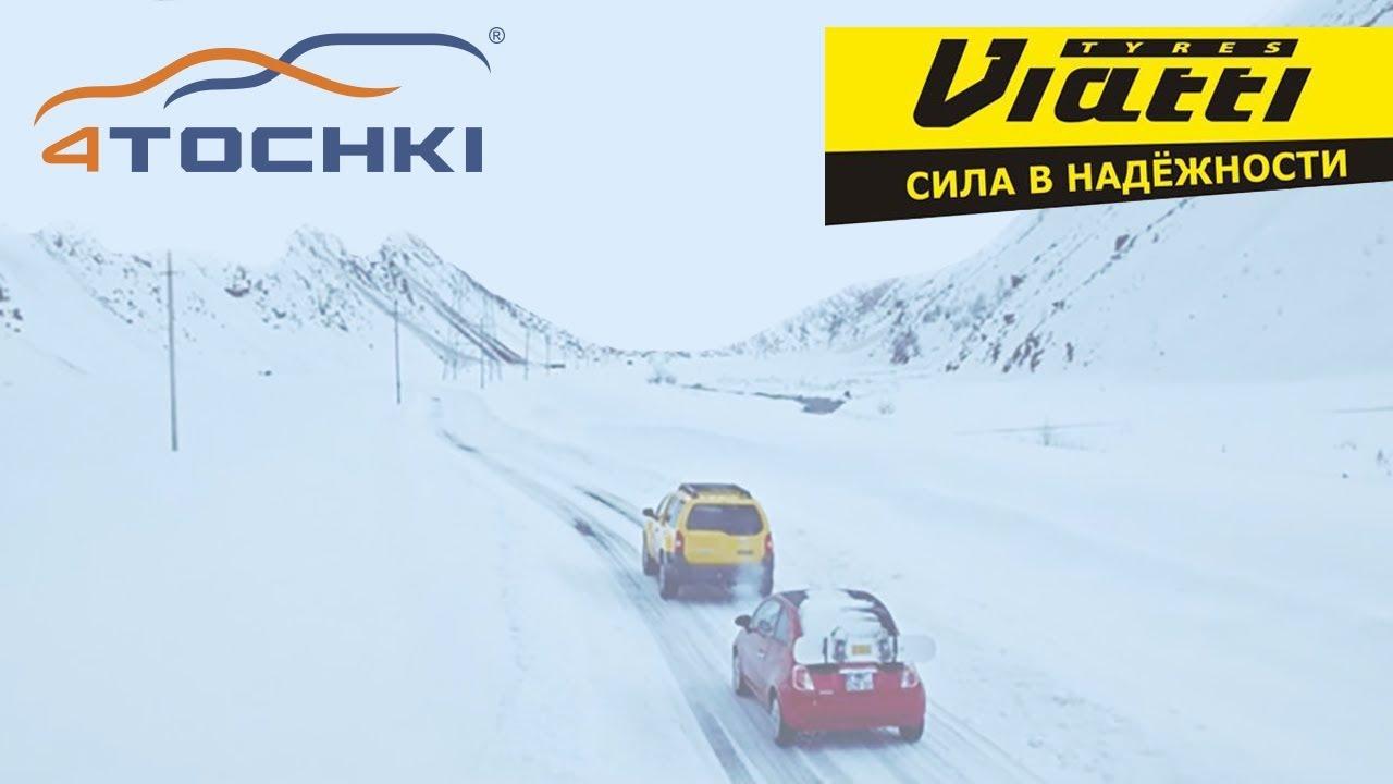 Рекламный видеоролик Viatti на 4 точки. Шины и диски 4точки - Wheels & Tyres