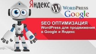 SEO оптимизация WordPress сайта для эффективного продвижения в Google и Яндекс(, 2013-08-22T15:13:23.000Z)