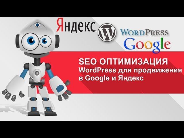 SEO оптимизация WordPress сайта для эффективного продвижения в Google и Яндекс