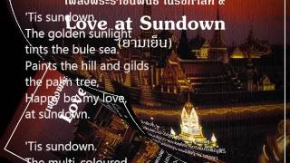 love at sundown (ยามเย็น) -เพลงพระราชนิพนธ์ - puii(cover)
