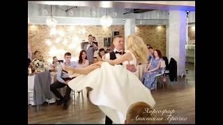 Свадебный танец Елены и Артема