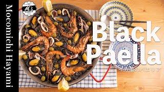 イカ墨のパエリア (Black Paella)